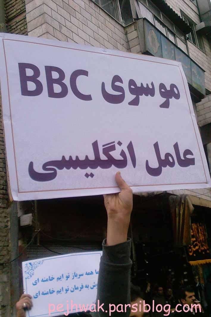 موسوی بی بی سی